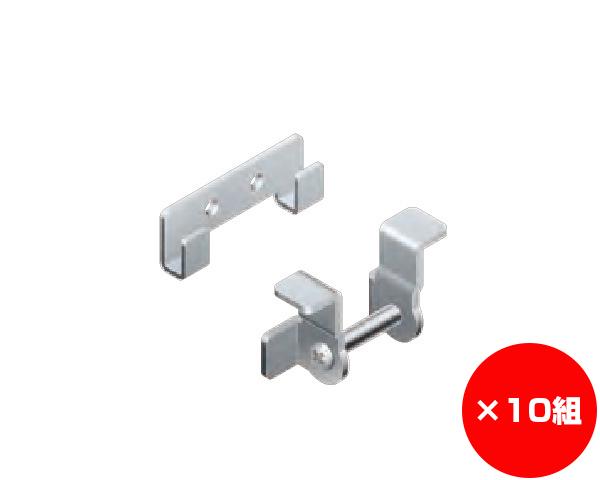 【まとめ買い10組】大型カーテンレール用中間ポール用片開きロック金具 ×10組