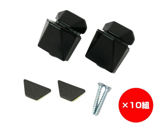 【まとめ買い10組】クリップ棚受 黒色 入数1袋(2個)×10組