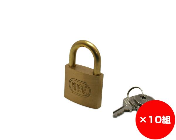 【まとめ買い10組】シリンダー南京錠 40ミリ 鍵番指定 同一 入数1個×10組