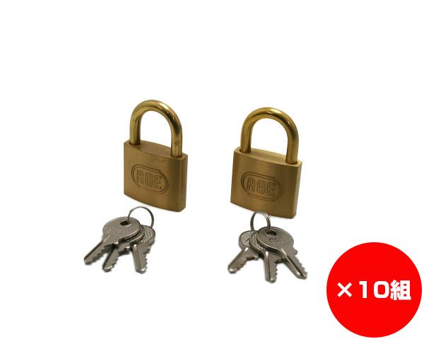 【まとめ買い10組】シリンダー南京錠 40ミリ 鍵番指定 同一 入数1袋(2個)×10組