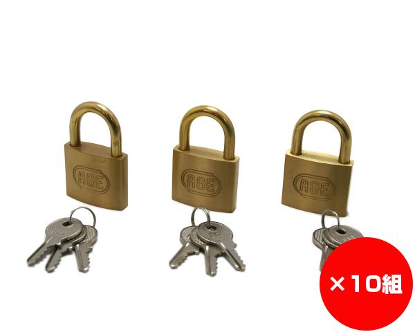 【まとめ買い10組】シリンダー南京錠 40ミリ 鍵番指定 同一 入数1袋(3個)×10組