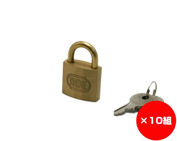 【まとめ買い10組】シリンダー南京錠 30ミリ 鍵番指定 同一 入数1個×10組