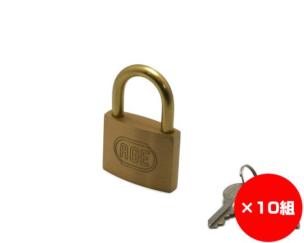 【まとめ買い10組】シリンダー南京錠 45ミリ 鍵番指定 同一 入数1個×10組