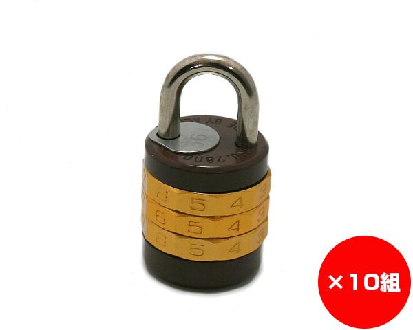 【まとめ買い10組】10角符号錠 30ミリ 入数1個×10組