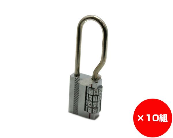 【まとめ買い10組】弦長符号錠 30ミリ 入数1個×10組