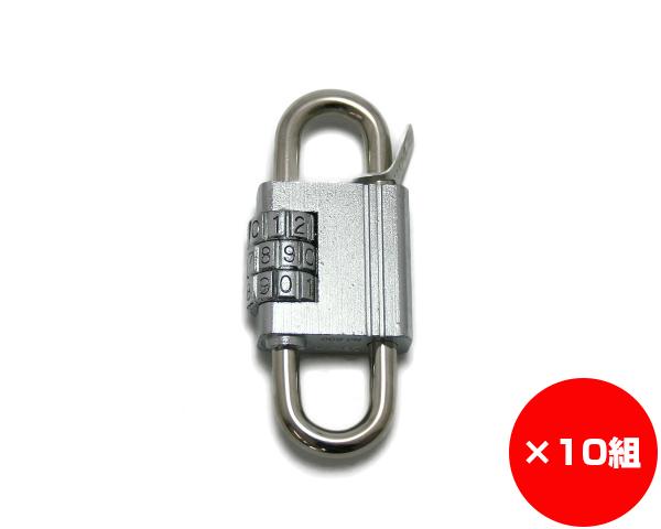 【まとめ買い10組】連結南京錠 入数1個×10組