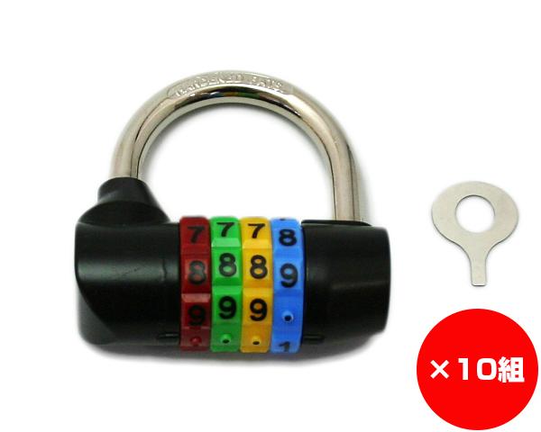 【まとめ買い10組】幅広弦可変文字合せ錠 4桁 入数1個×10組