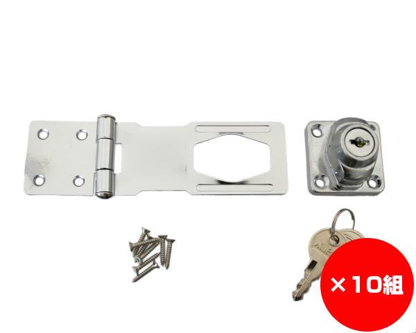 防犯用補助錠金具 まとめ買い10組 鍵つき掛金錠 95ミリ 鉄 卓越 国内即発送 入数1個×10組