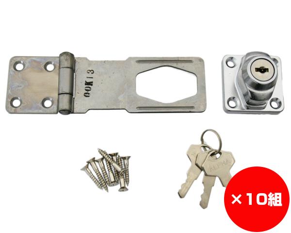 【まとめ買い10組】鍵つき掛金錠 95ミリ ステンレス 入数1個×10組