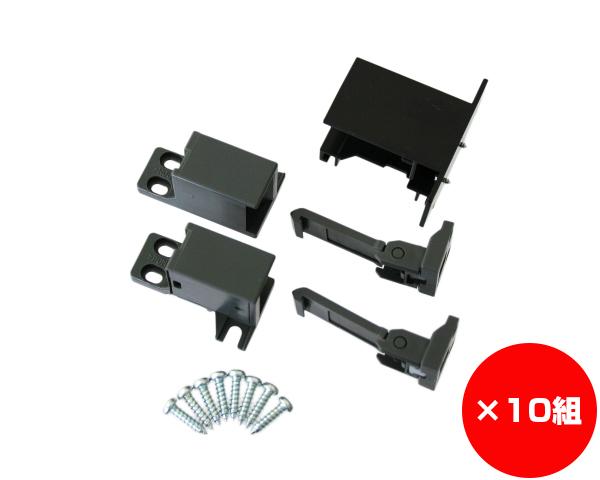 【まとめ買い10組】引き出し用耐震ラッチ 入数1袋(2個)×10組