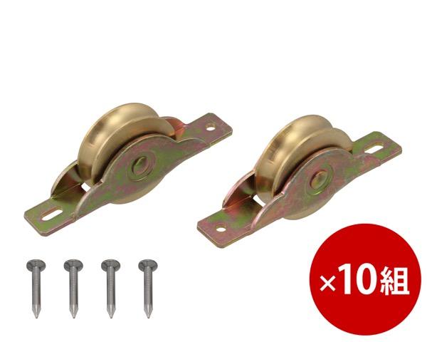 【まとめ買い10組】真鍮戸車 30ミリ 丸 入数1袋(2個)×10組