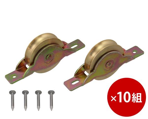 【まとめ買い10組】真鍮戸車 36ミリ 丸 入数1袋(2個)×10組