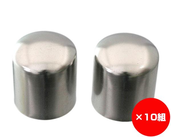【まとめ買い10組】ステンレスロングキャップ 32ミリ 入数1袋(2個)×10組