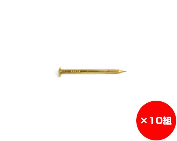 【まとめ買い10組】真鍮釘 #17×19 丸頭 入数1袋(約530本)×10組