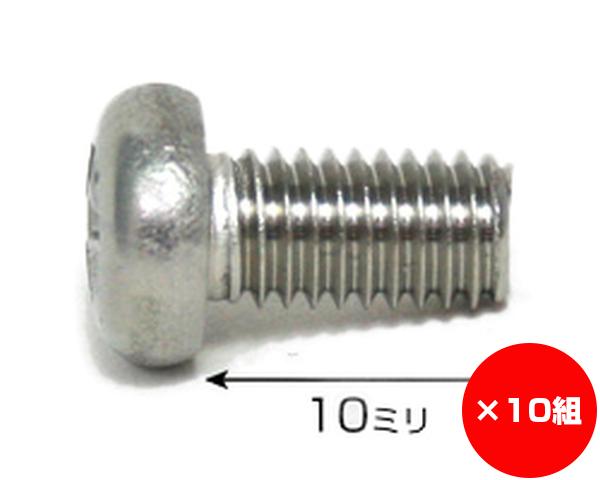 【まとめ買い10組】ステンレス鍋小ネジ 5×10 ISO 入数1袋(約53本)×10組