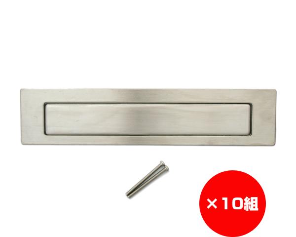 【まとめ買い10組】郵便ボックス用差込口 入数1個×10組