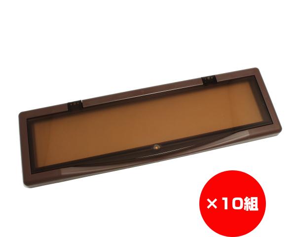 【まとめ買い10組】P.C内フタ ブラウン No.30 ×10組