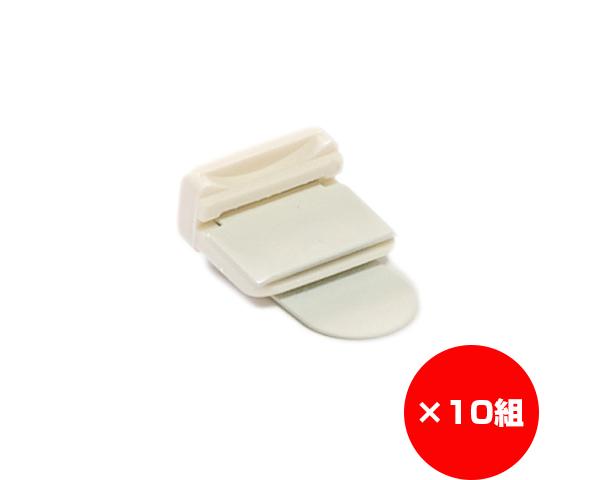 【まとめ買い10組】外れ止めピース後付 ホワイト AZGW0009 入数1袋(10個)×10組
