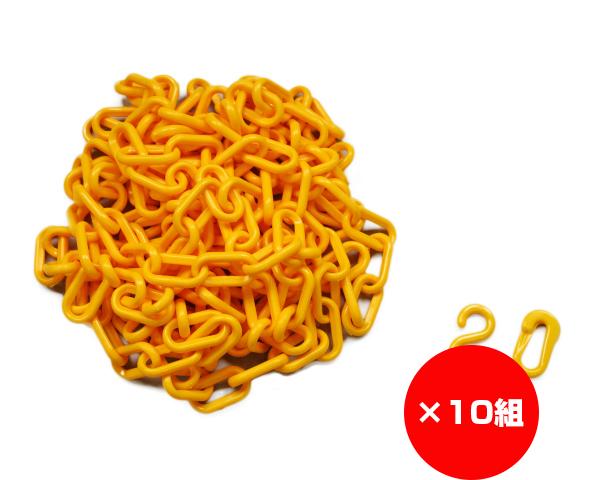 【まとめ買い10組】プラスチックチェーン #8×3m 黄色 スクリージョイント付 入数1本×10組