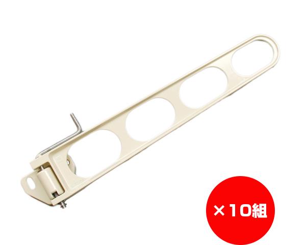 【まとめ買い10組】横付型物干金具 450ミリ ホワイトクリーム 横収納式・横座タイプ 入数1個×10組