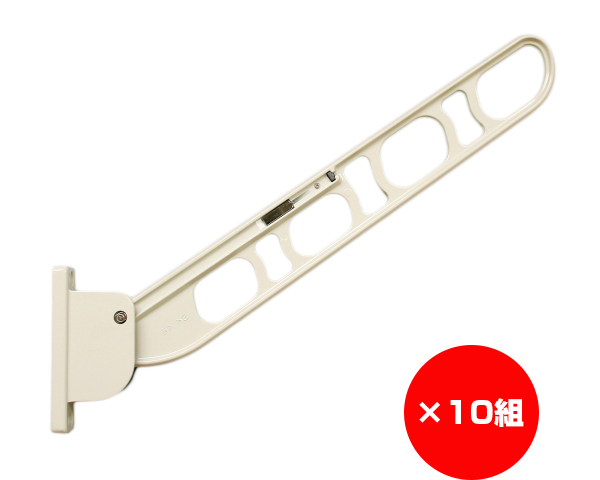 【まとめ買い10組】横付型物干金具 460ミリ ホワイトクリーム 横収納式・縦座タイプ 入数1個×10組