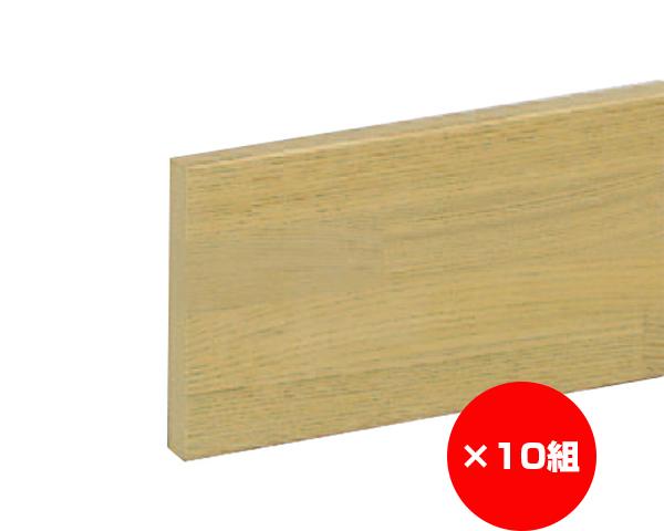 【まとめ買い10組】手摺り用ベースプレート 100×15×1000ミリ ライトオーク 入数1個×10組