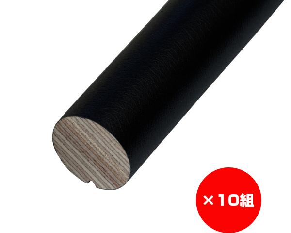 【まとめ買い10組】丸棒手摺り 35×4000ミリ ブラック LVL材 入数1本×10組