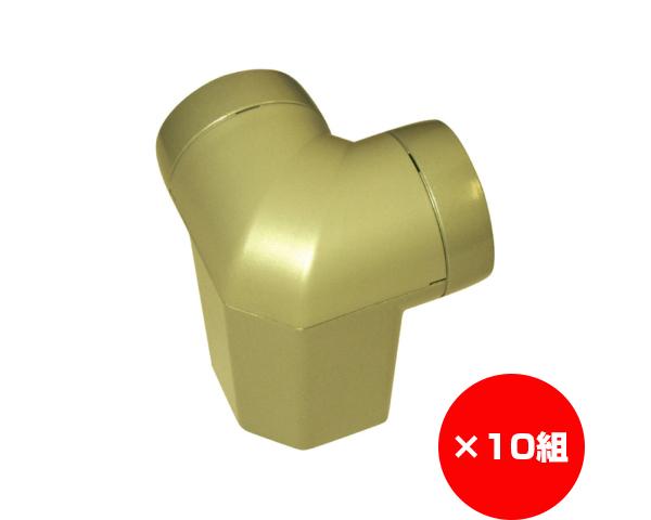 【まとめ買い10組】手摺り用コーナーブラケット脱着タイプ ゴールド 入数1個×10組