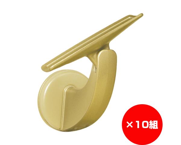 【まとめ買い10組】手摺り用首振ブラケット ゴールド ファイン 入数1個×10組