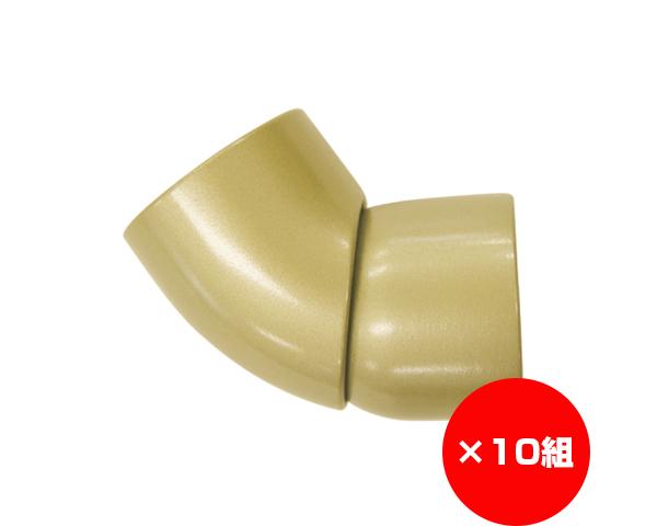 【まとめ買い10組】手摺り用フレキシブルコーナー ゴールド ファイン 入数1個×10組
