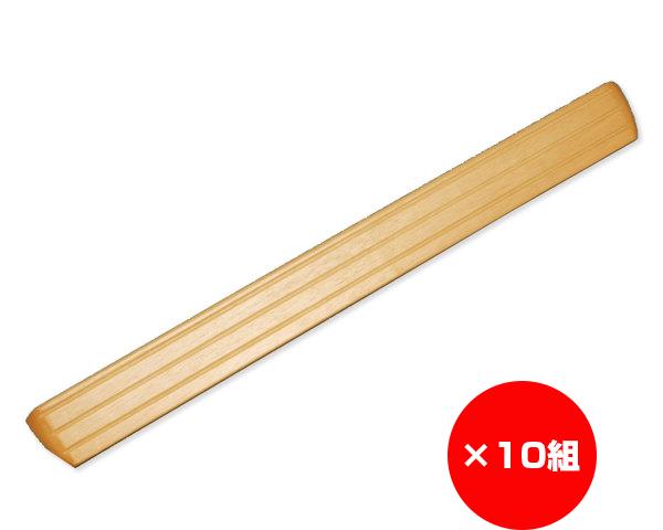 【まとめ買い10組】お助け段差スロープ 12×58×700ミリ ライトオーク 入数1個×10組