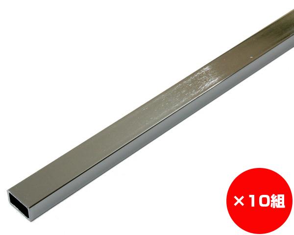 【まとめ買い10組】Sバー24 角 1200ミリ クローム SB-24 入数1個×10組
