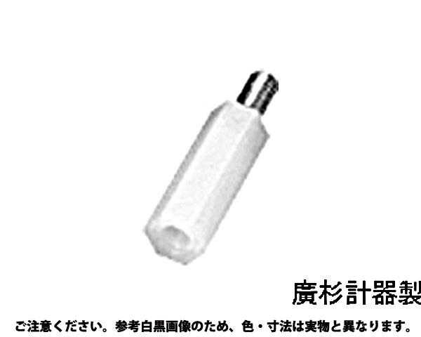 螺子 釘 ボルト ナット アンカー ビス 金具シリーズ POM 700 規格 スペーサーBS 2611E 6カク 入数 サンコーインダストリー 激安通販 超特価