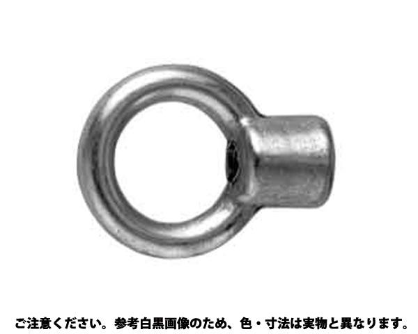 ステン アイN(ユニュウ 材質(ステンレス) 規格(M8) 入数(100)