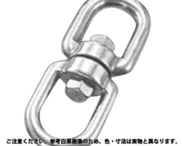 スイベル 材質(ステンレス) 規格(MS-8) 入数(20)