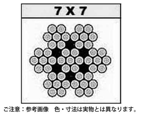 ワイヤーロープ7X7(200M 材質(ステンレス) 規格(W7-0.36) 入数(1)