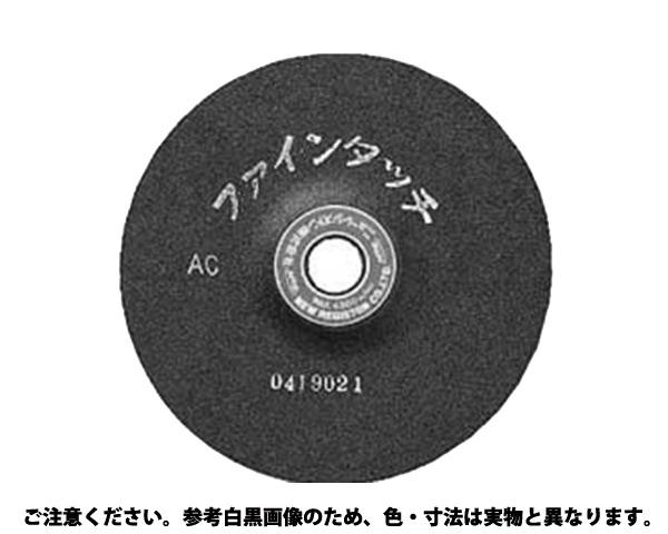 ファインタッチ AC 80 規格(180X2X22) 入数(25)