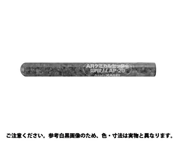 ARケミカルセッター 規格(AP-20) 入数(10)