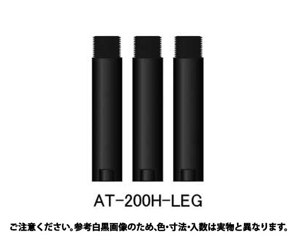 ハイレッグ 規格(AT200H-LEG) 入数(1)