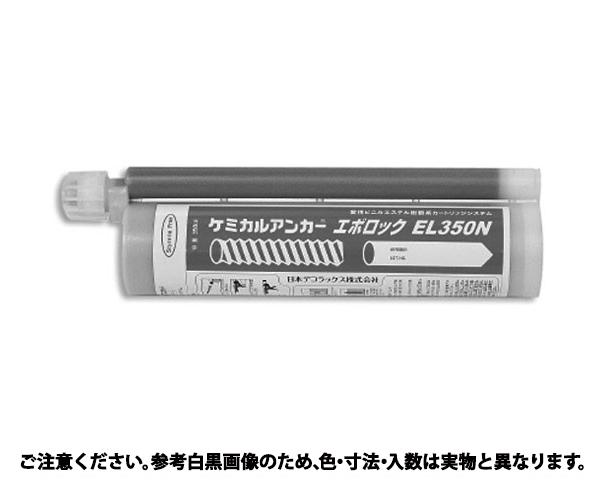 エボロックカートリッジセット 規格(EL-350) 入数(1)