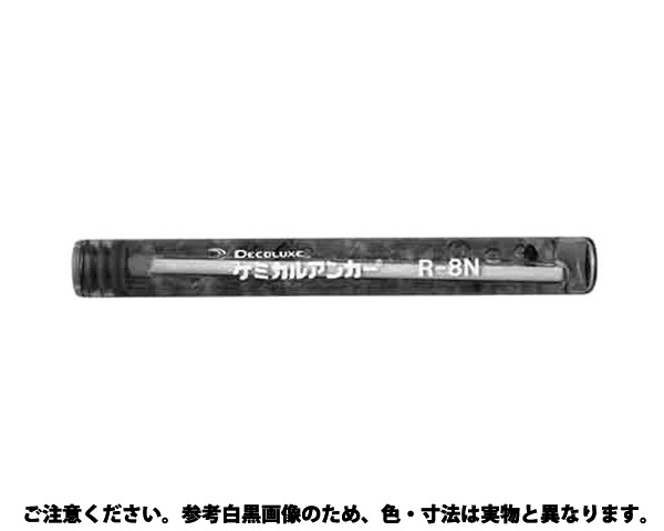 ケミカルアンカー(デコラ 規格(R-16N(L110) 入数(25)