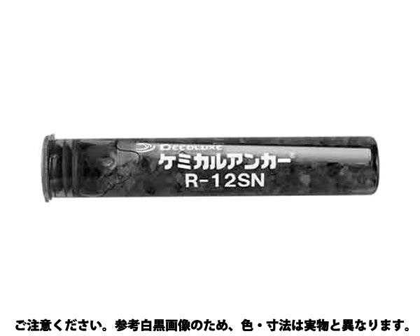 ケミカルアンカー(デコラ S 規格(R-19SN) 入数(50)