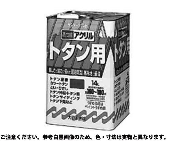 アクリルトタンヨウ クロ 規格(14L) 入数(1)