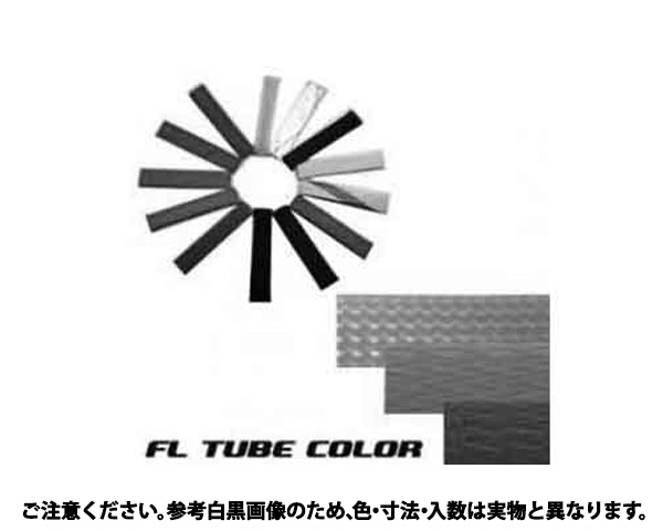 FLチューブカラー FLC- 表面処理(樹脂着色灰色(グレー)) 規格(19GY(75M) 入数(1)