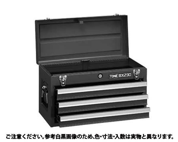 ツールチェスト 表面処理(塗装艶消し黒) 規格(BX230BK) 入数(1)