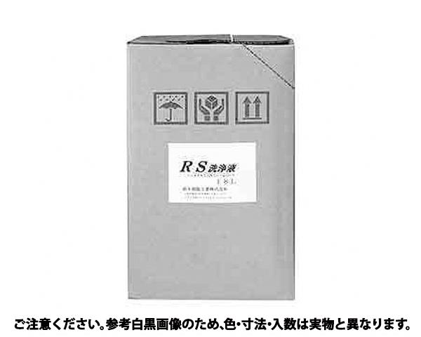アールエスセンジョウエキ18L 規格(S-2019) 入数(1)