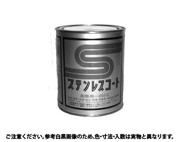 ステンレスコートSIL-1000 規格(1L) 入数(1)