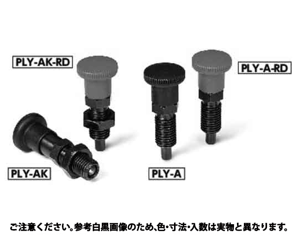 PLYS-10-12-AK-RD 規格((1イリ) 入数(1)