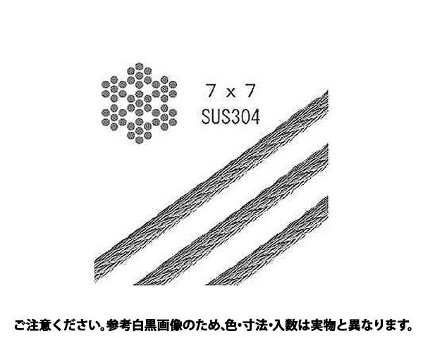 7X7ワイヤー(200Mマキ 規格(2.0(50-504) 入数(1)