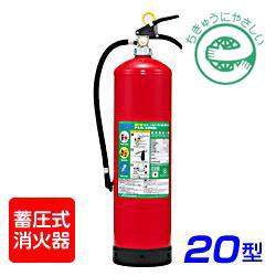 【受注生産品】日本ドライ PAN-20WM ABC粉末消火器 20型 蓄圧式 ※リサイクルシール付